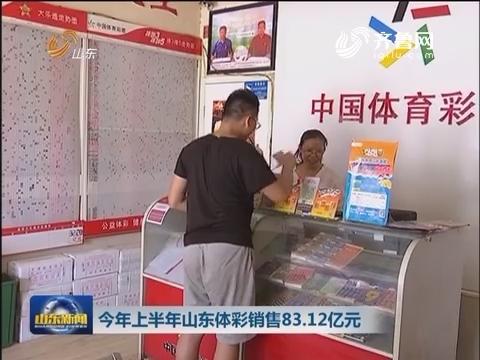 2016年上半年山东体彩销售83.12亿元