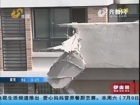 潍坊:墙体脱落后 安全排查做了吗?