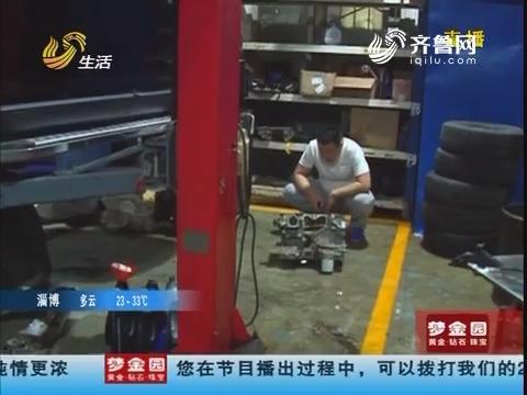 济南:高速路上车冒烟 吓坏一家人