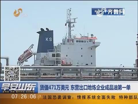 货值471万美元 东营出口地炼企业成品油第一单