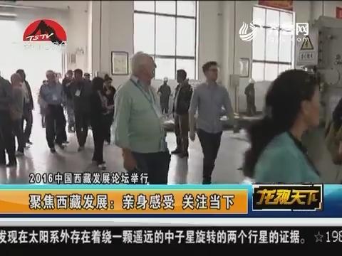 2016中国西藏发展论坛举行 聚焦西藏发展:亲身感受 关注当下