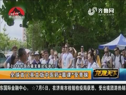 """2016中国西藏发展论坛举行:全球首门英文版中医药""""慕课""""受青睐"""