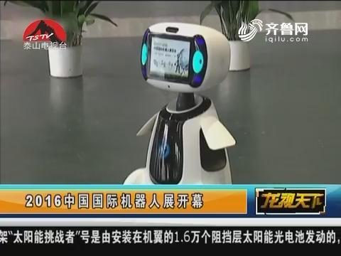 2016中国国际机器人展开幕