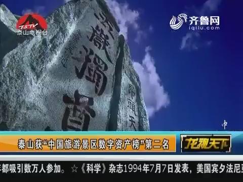 """泰山获""""中国旅游景区数字资产榜""""第二名"""