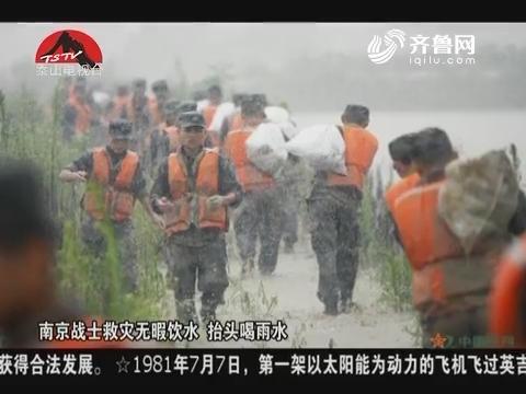 图片新闻:南京战士救灾无瑕引水 抬头喝雨水