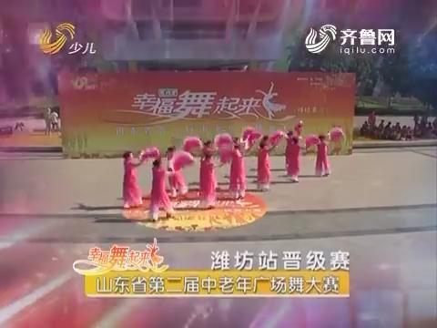 20160708《幸福舞起来》:潍坊晋级赛精彩节目汇编