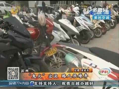 """滨州:""""鬼火""""出没 路人很嫌弃"""