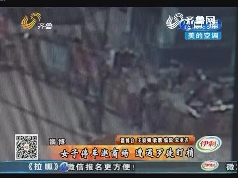 淄博:女子停车逛商城 遭遇歹徒盯梢