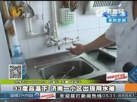 济南:33度高温下 一小区出现用水难