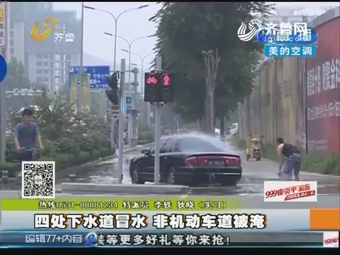 济南:四处下水道冒水 非机动车道被淹