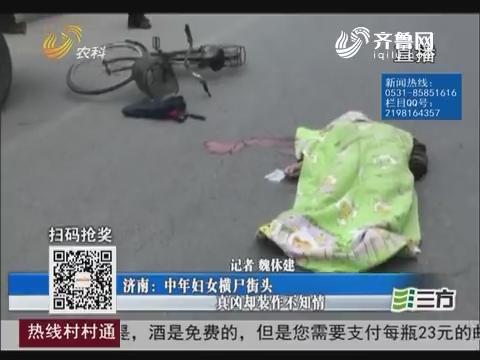 济南:中年妇女横尸街头 真凶却装作不知情