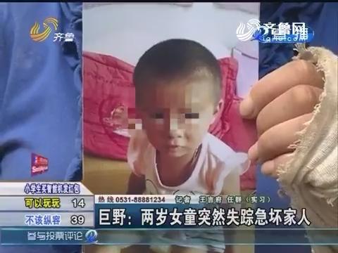 巨野:两岁女童突然失踪急坏家人