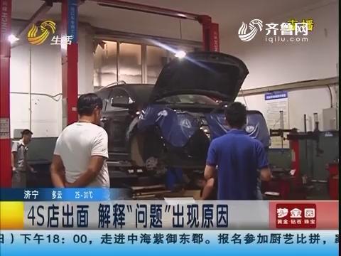 济南:高速路上行驶 汽车突然熄火?