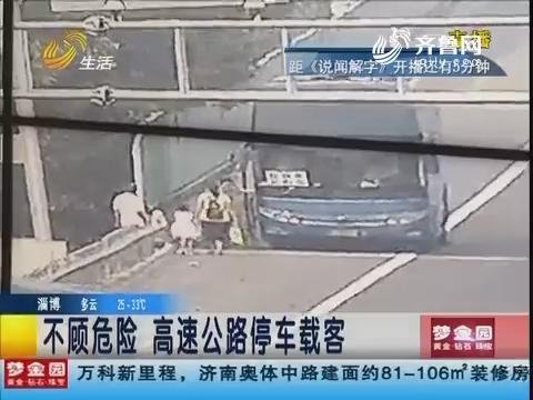 济宁:不顾危险 高速公路停车载客