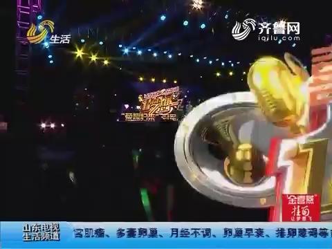 """《让梦想飞》冠军万人演唱会:""""烟威F4""""冠军演唱会首次合体献唱"""