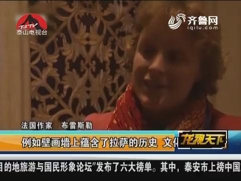 """""""2016年中国西藏发展论坛""""开幕"""