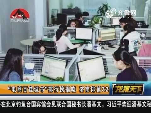 """""""电商百佳城市""""排行榜揭晓 济南排第32"""