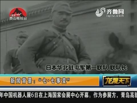 """""""七·七事变""""79周年:举行纪念活动 缅怀先烈铭记历史"""