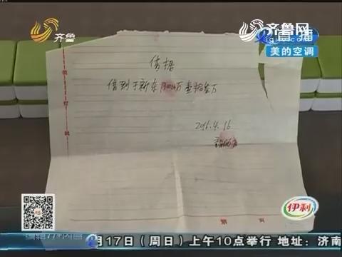 济宁:逼老子露面 让儿子写假借条?