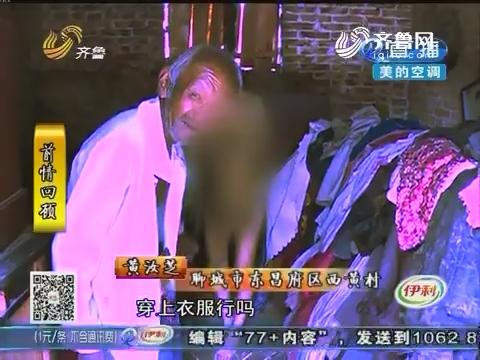 聊城:八旬得女 是福还是祸?