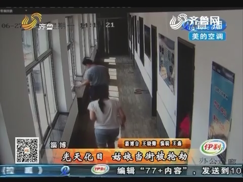 淄博:光天化日 姑娘当街被抢劫