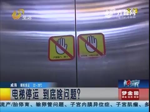 烟台:电梯停运 到底啥问题?