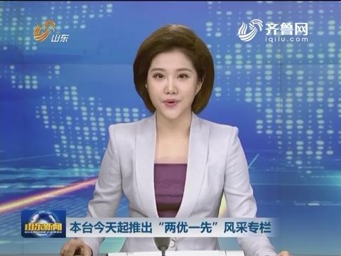 """本台07月09日起推出""""两优一先""""风采专栏"""