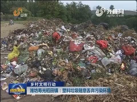 乡村文明行动 潍坊寿光:塑料垃圾随意丢弃污染环境