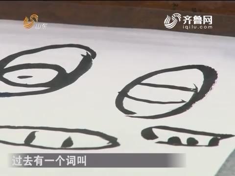 20160710《新杏坛》:说文写字之五官