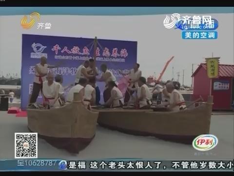 威海:现场火爆 桑沟湾放鱼节开幕
