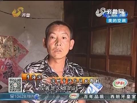 """滨州:不祥预感 媳妇被人""""劫持""""了"""