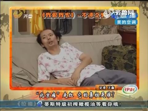 """么哥秀:""""北京瘫""""走红 它的鼻祖是谁?"""