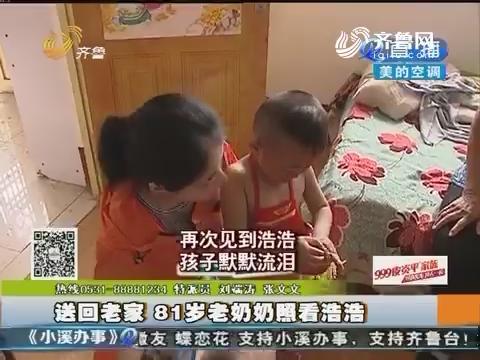 聊城:送回老家 81岁老奶奶照看浩浩