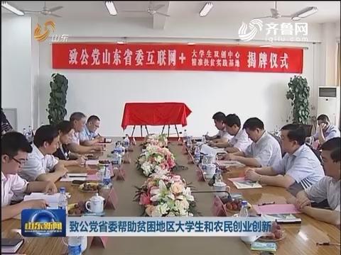 致公党山东省委帮助贫困地区大学生和农民创业创新