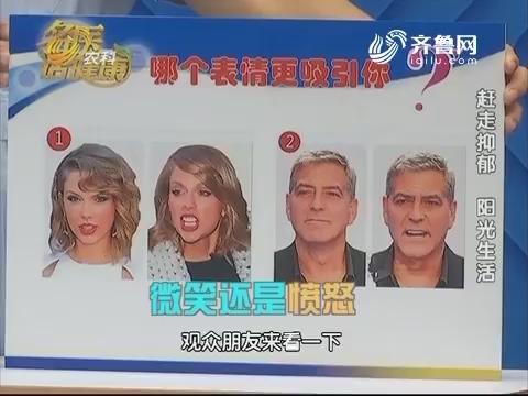 20160710《名医话健康》:赶走抑郁 阳光生活