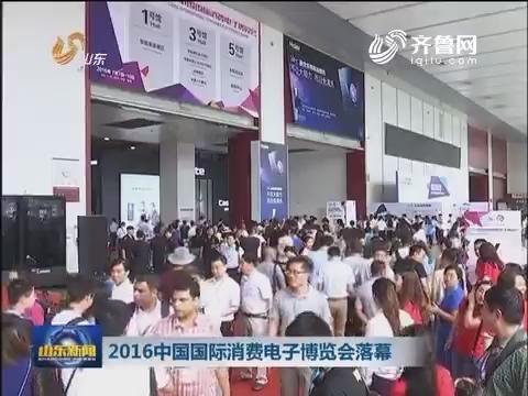 2016中国国际消费电子博览会落幕