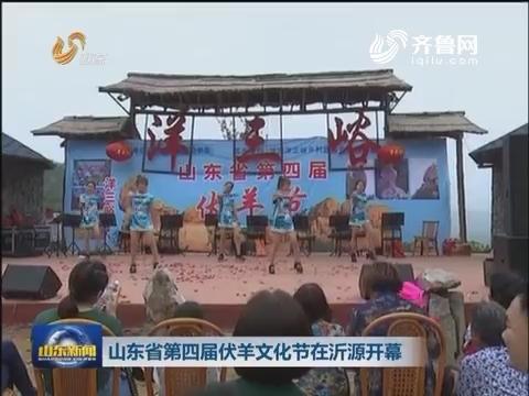 山东省第四届伏羊文化节在沂源开幕