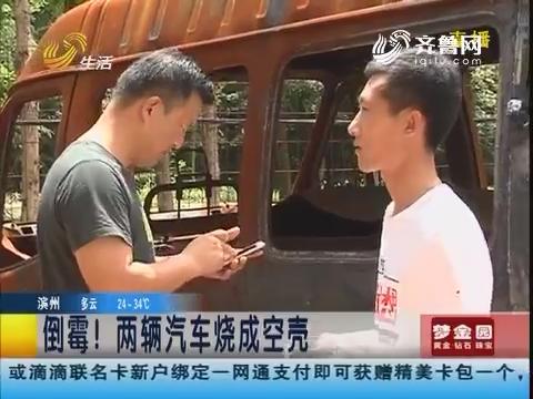 潍坊:倒霉!两辆汽车烧成空壳