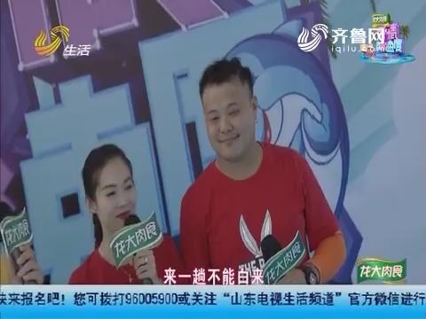 爱情加速度:蒙面歌王苏秋实携女友甜蜜闯关 她竟嫌男友丑