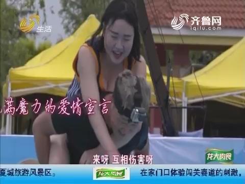 20160710《爱情加速度》:秋实携女友甜蜜闯关 她竟嫌男友丑
