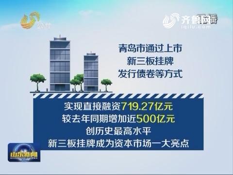 青岛上半年直接融资719亿元创新高