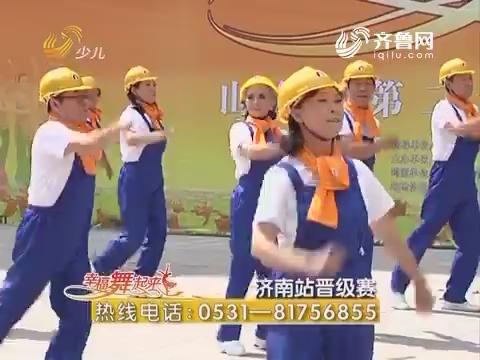20160711《幸福舞起来》:山东省第二届中老年广场舞大赛——济南站晋级赛