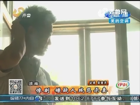 济南:惨剧 嫌疑人残忍杀妻
