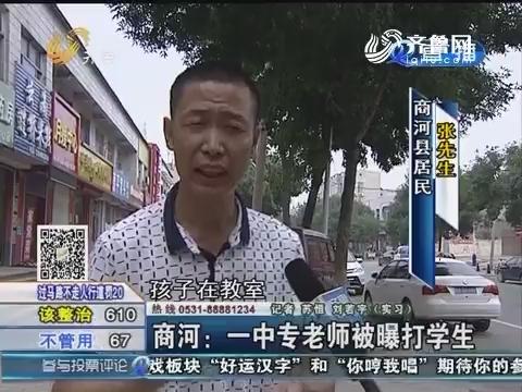 商河:一中专老师被曝打学生