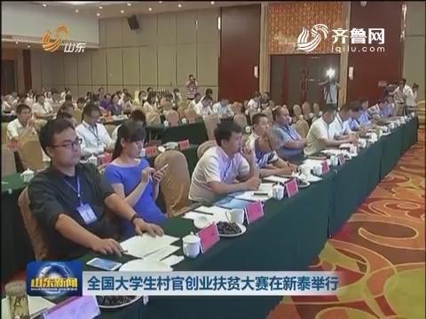 全国大学生村官创业扶贫大赛在新泰举行