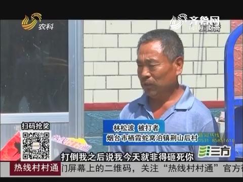 【独家调查】栖霞:儿子暴打村民 村书记老爸上门叫嚣