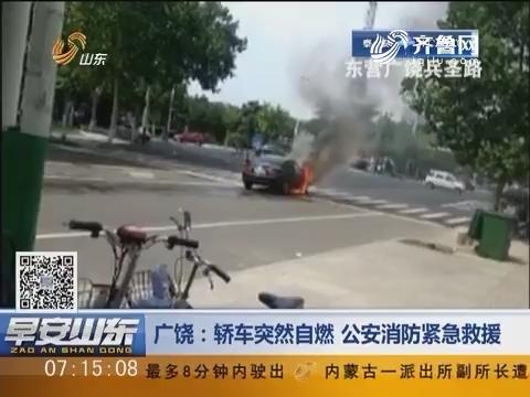广饶:轿车突然自燃 公安消防紧急救援