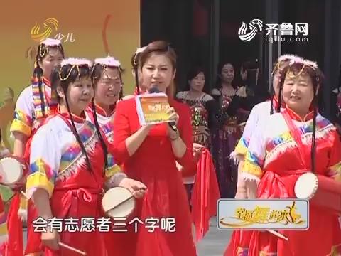 20160712《幸福舞起来》:山东省第二届中老年广场舞大赛——济南站晋级赛