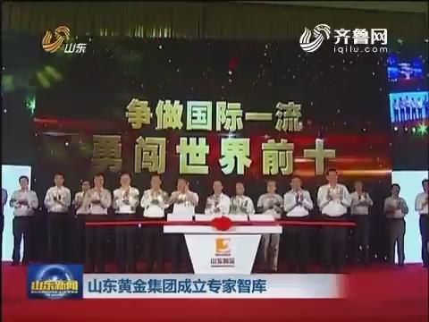 山东黄金集团成立专家智库