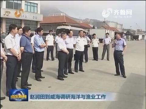 赵润田到威海调研海洋与渔业工作